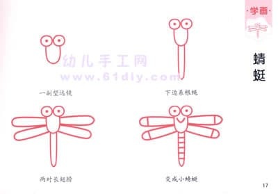 学画画 蜻蜓 巧巧手幼儿手工网