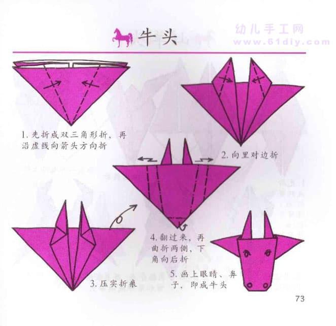 可爱小动物折纸法