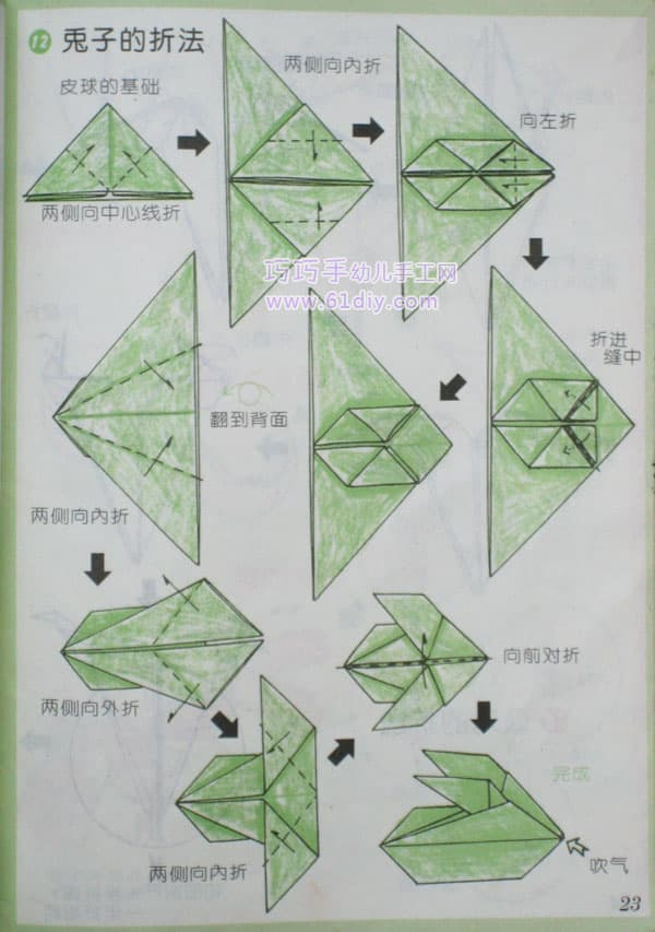 61diy巧巧手幼儿手工网(my61diy)   猜你喜欢:兔子动物折纸兔子折纸