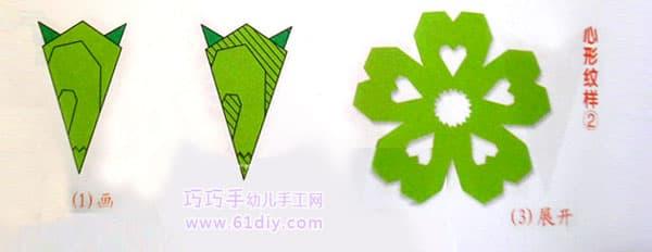 心形剪纸纹样2(五角折剪)_巧巧手幼儿手工网