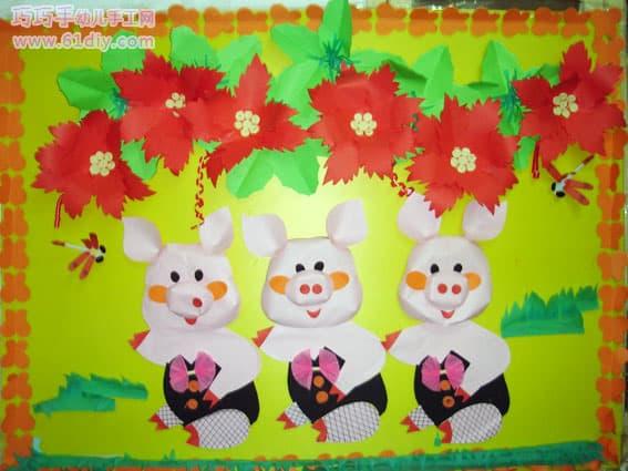 幼儿园主题墙饰:三只小猪