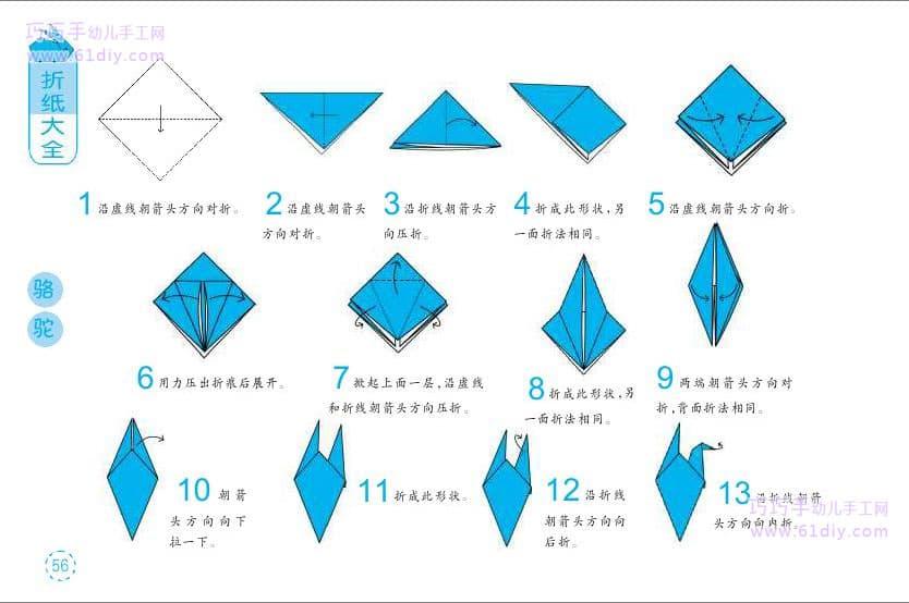 动物折纸大全——骆驼