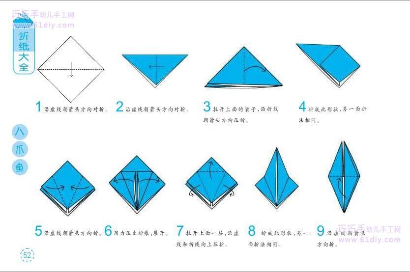 幼儿折纸手工——八爪鱼(动物类)图片