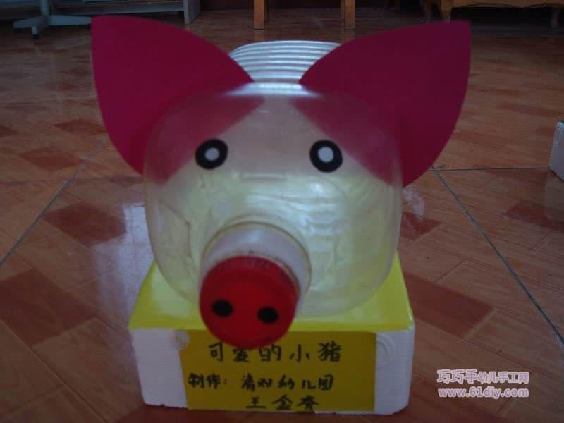 61diy巧巧手幼儿手工网(my61diy)   猜你喜欢:瓶子手工动物猪