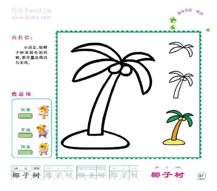 简笔画——椰树的画法
