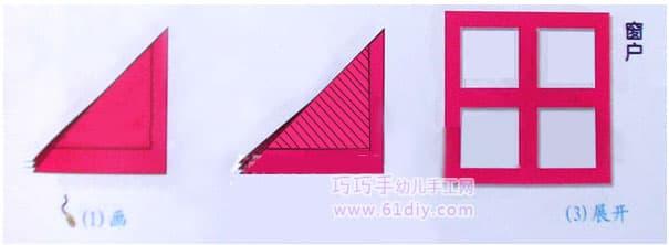 窗户剪纸方法(四角折剪)