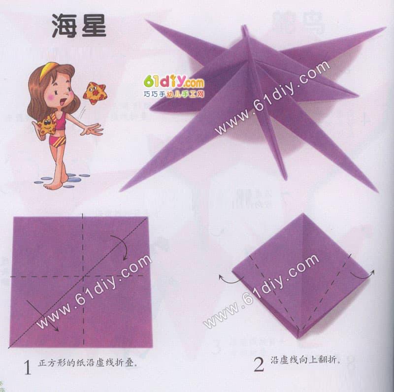 儿童折纸教程——海星
