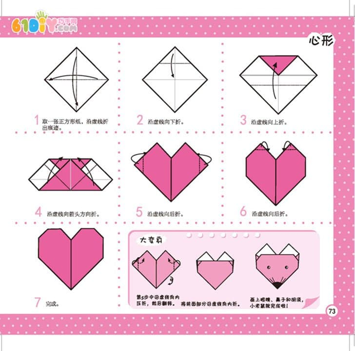 简单的折纸爱心和老鼠