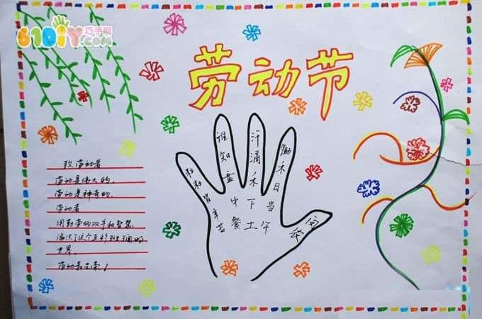 小学生五一劳动节手抄报图片