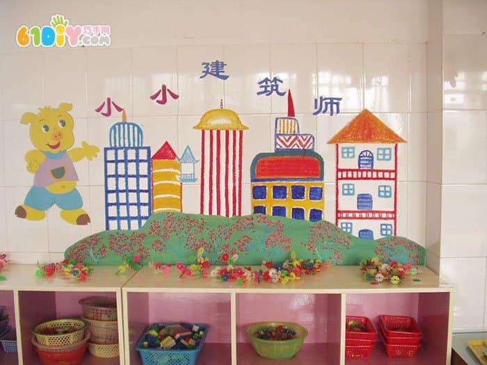 幼儿园建构区墙面布置