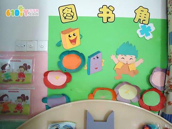 图书角墙面布置 书娃娃和小男孩_巧巧手幼儿手工网