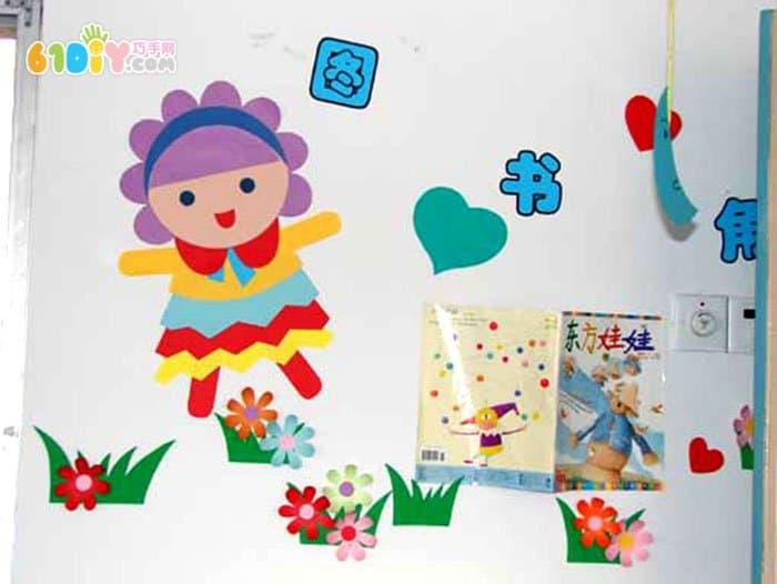 幼儿园图书角墙面布置 可爱小女孩