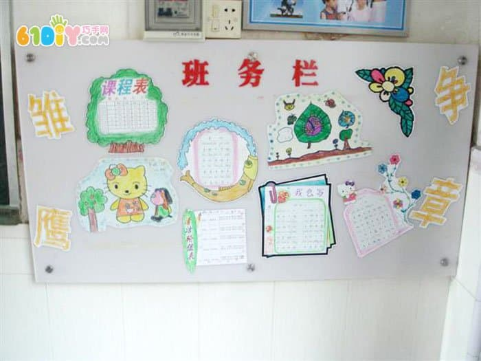 小学教室布置图片设计:班务栏