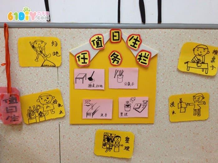 幼儿园植物角墙面布置 值日角任务栏图片