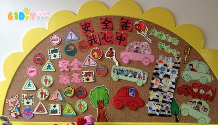 幼儿园安全主题墙 安全在我心中