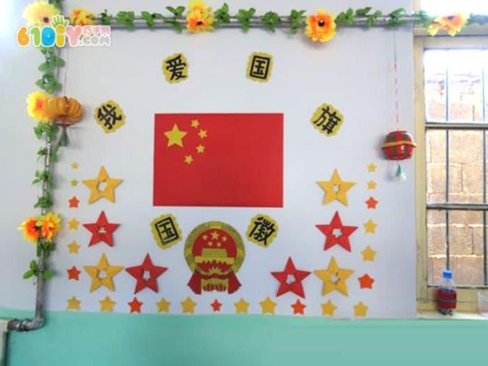 幼儿园国庆节环境布置 我爱国旗
