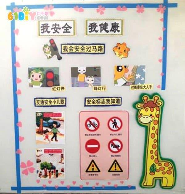 幼儿园安全主题墙 我安全我健康
