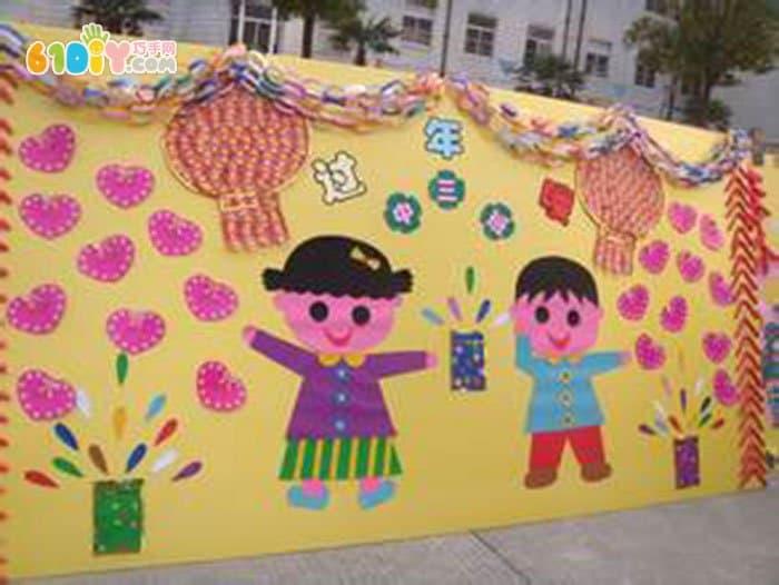 幼儿园过年啦主题墙设计图片