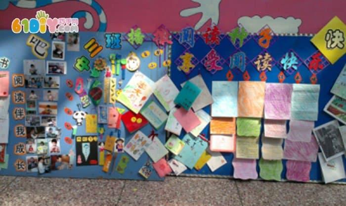 幼儿园读书节主题墙 阅读快乐图片
