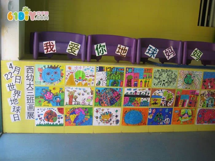 幼儿园保护地球画展布置