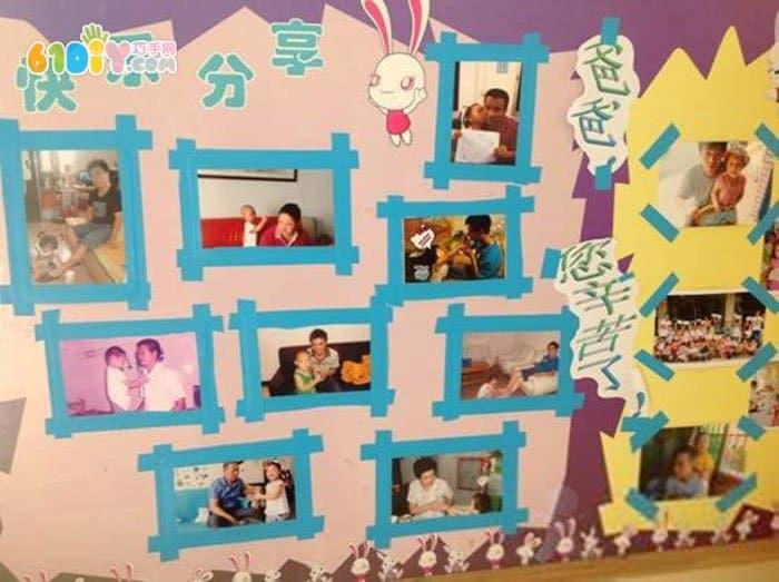 幼儿园父亲节主题墙设计图 环境布置了解一下