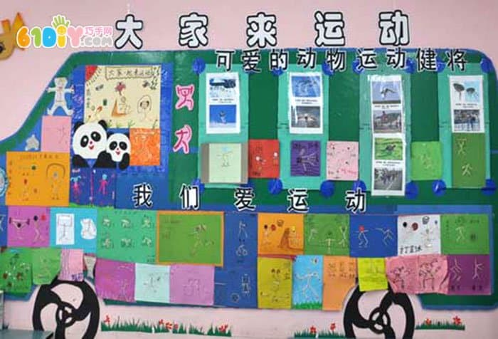 幼儿园亲子运动会主题墙 大家来运动图片