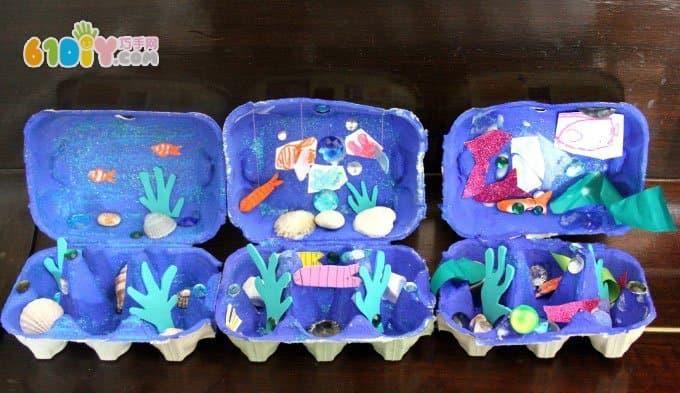 鸡蛋盒创意手工 美丽的海底世界