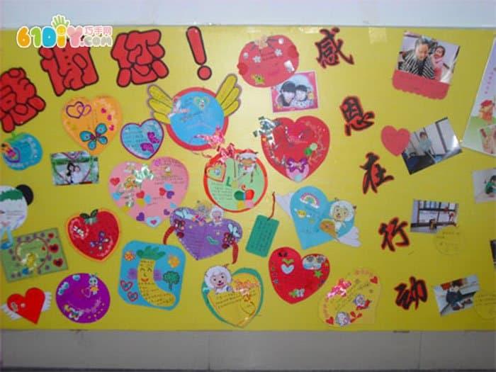 幼儿园感恩节主题墙 感恩在行动