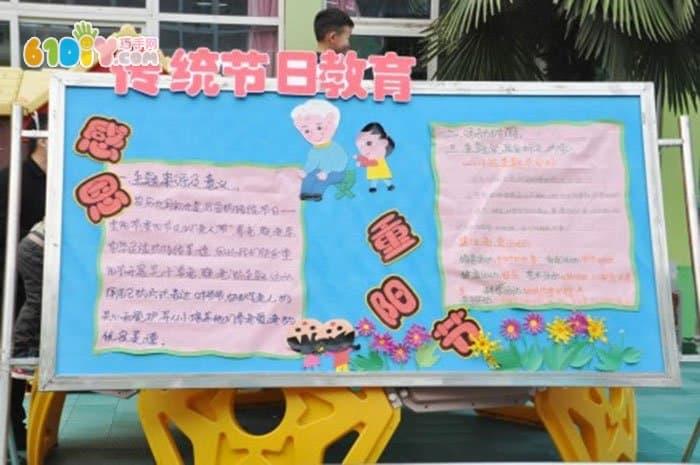 幼儿园感恩重阳节主题墙图片