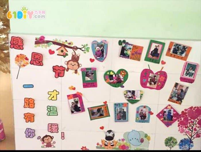 幼儿园感恩节照片墙