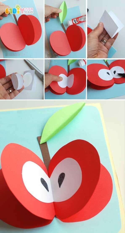 立体苹果贴画手工制作