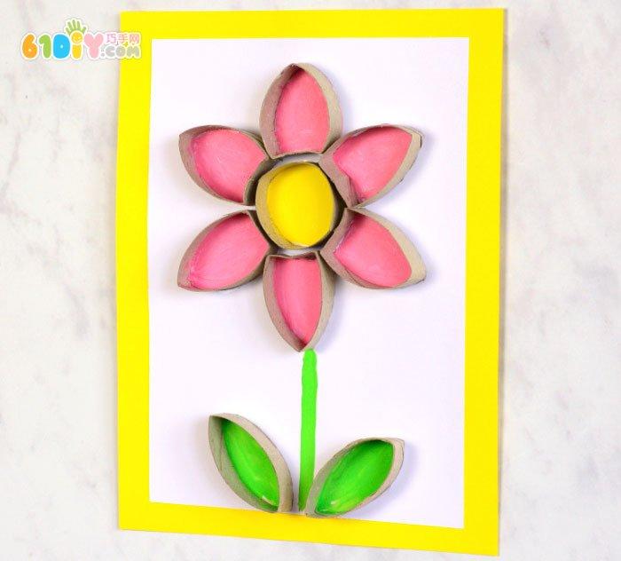 卷纸筒手工制作立体小花贴画